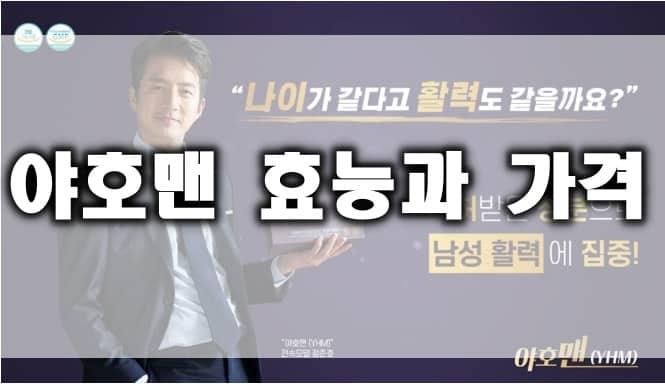 야호맨 효능