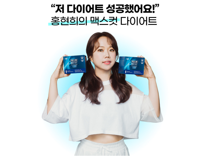 홍현희의 맥스컷 다이어트