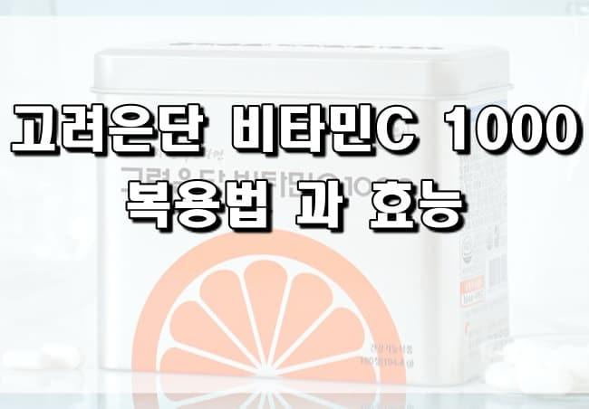 고려은단 비타민C